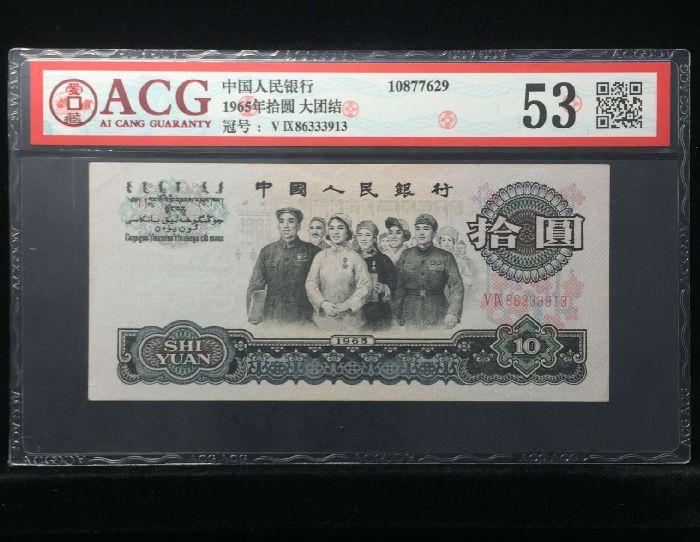 65版10元人民币价格表  大团结十元是收藏潜力股吗