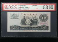 1965版10元纸币价值不断升高!发展前景一片明朗
