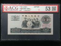 65年10元市场行情好吗    第三套人民币10元大团结发展前景
