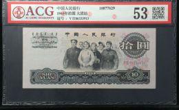 大团结10元图片及价格,1965年10元人民币激情乱伦