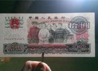 第三套人民币10元值得收藏嘛?怎么辨别真伪?