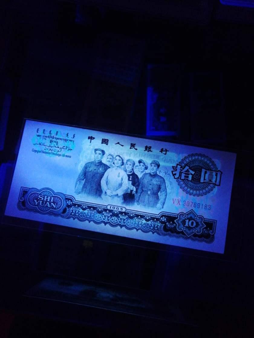 大团结10元是三版币中的唯一存有荧光币冠号的人民币