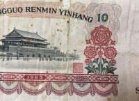 1965年10元大团结收藏价值及真假辨别方法