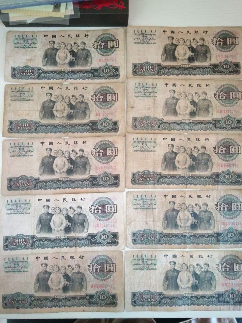 第三套10元人民币价格    大团结十元设计特点