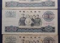 第三套人民幣10元是否值得收藏