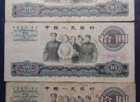 第三套人民币10元是否值得收藏