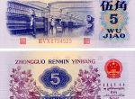 72版5角人民币值多少钱