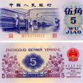 1972年五角人民币价格,1972年五角人民币防伪标识