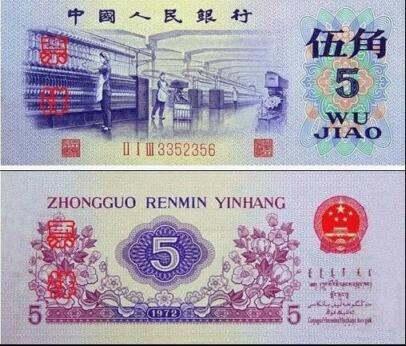 1972年5角人民幣值多少錢,1972年5角人民幣發展行情如何