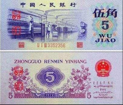 1972年5角人民币值多少钱,1972年5角人民币发展行情如何