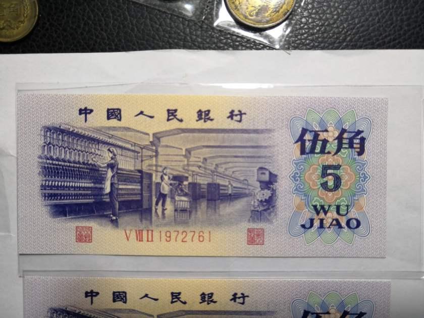 72版老5角纸币价格表  72年5角收藏价值分析