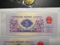 1972年5角为何是三版币中发行最晚的一版纸币呢?