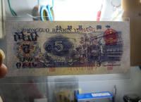 第三套5角纸币收藏价格不断攀升!发展前景十分可观