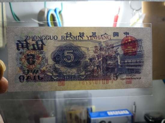 1972年5角纸币不同版本价格差异大