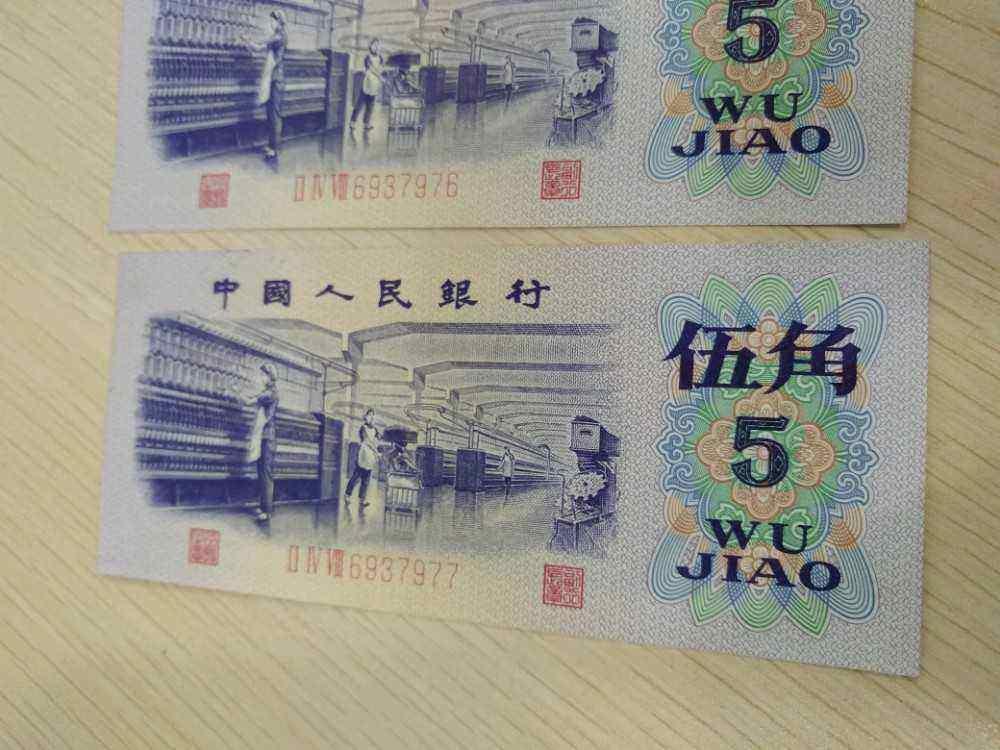 第三套纸币5角适合做长期的收藏投资