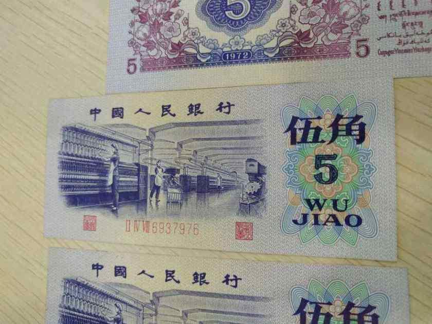 1972年5角纸币价格   辨别1972年5角纸币真假的方法技巧