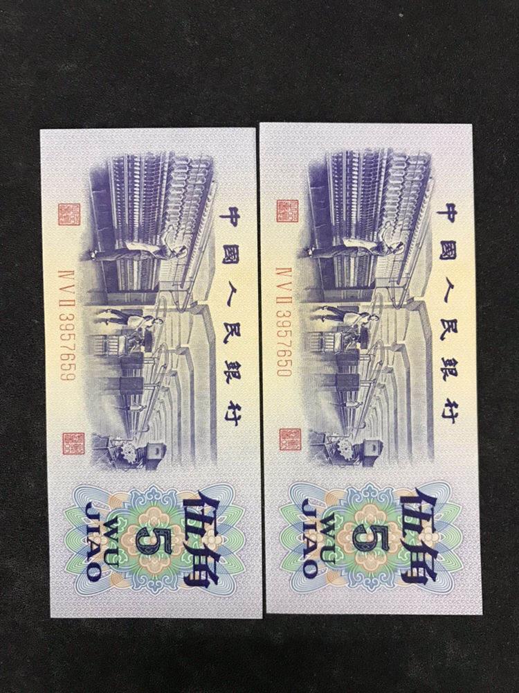 第三套人民币市值多少你知道吗?快来看下吧