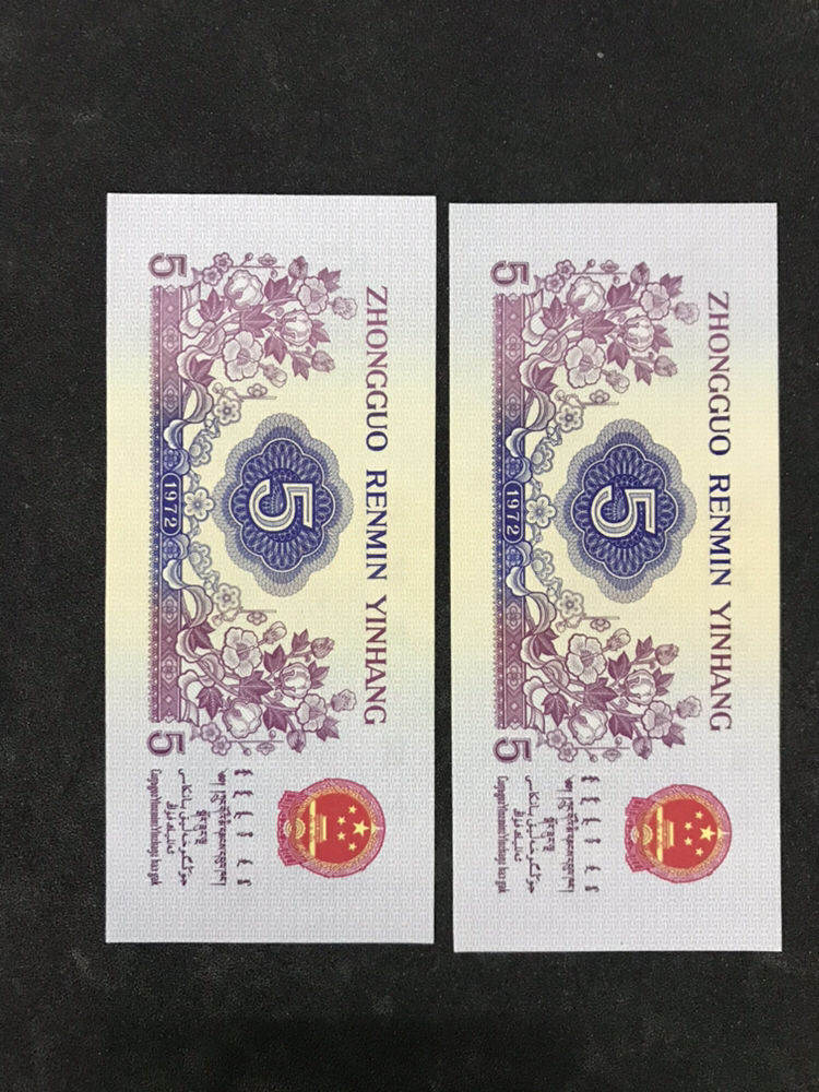 1972年五角人民币最新价格及历史意义