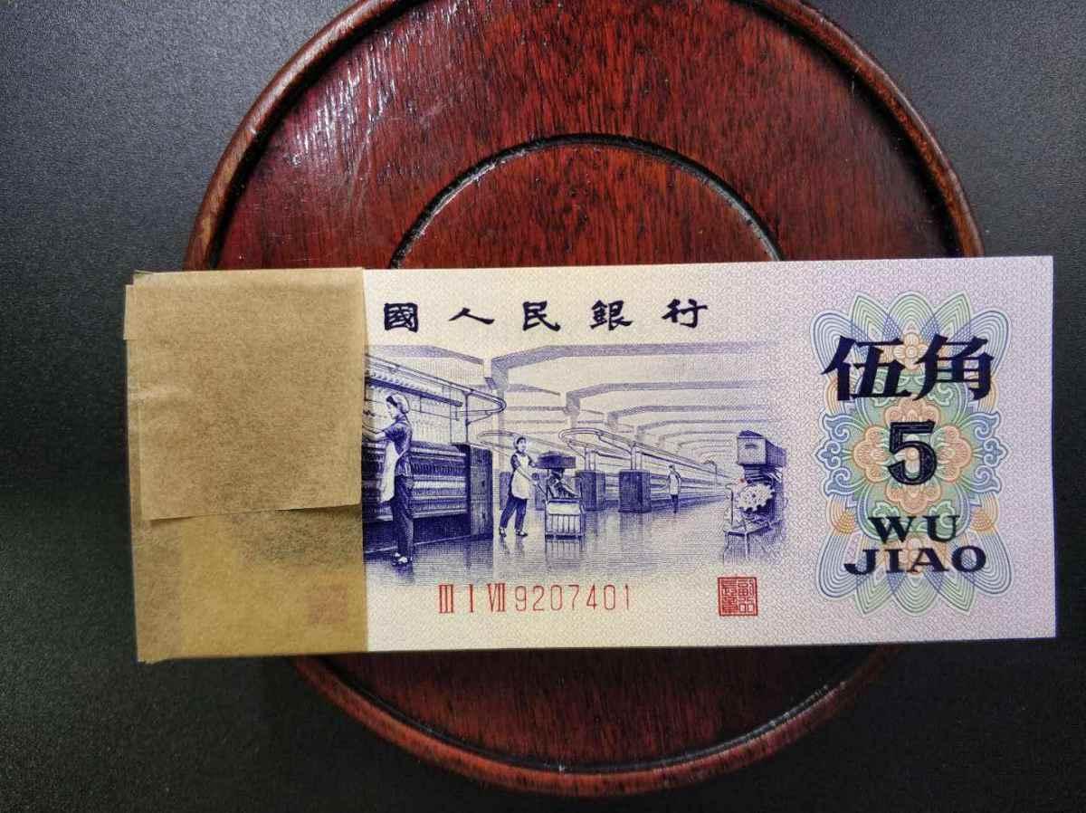 1972年5角紙幣的收藏價值如何,有沒有投資價值
