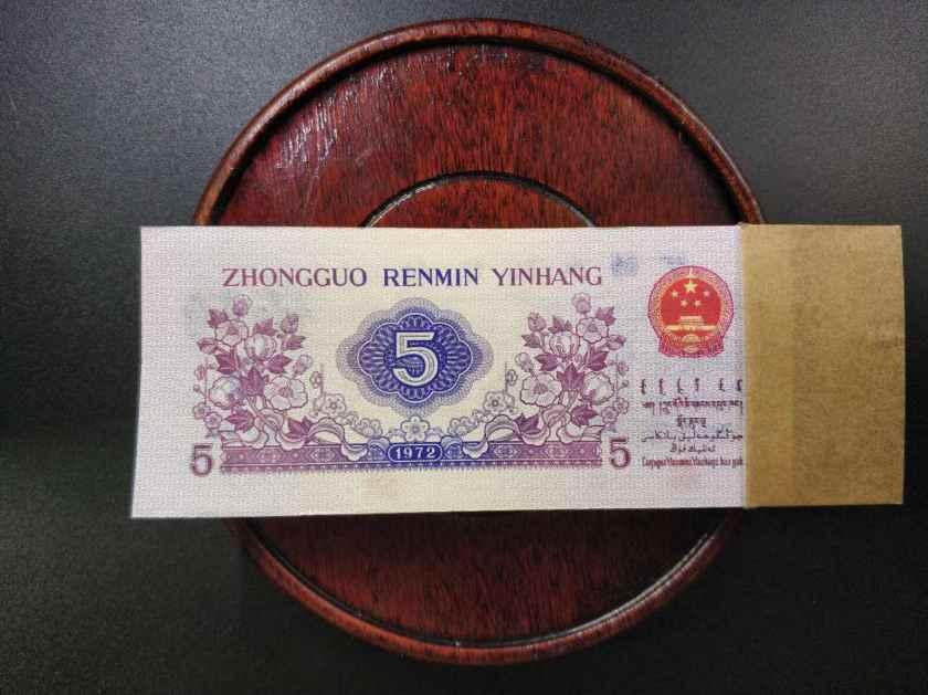 5角纸币最新价格    纺织工人5角市场行情分析