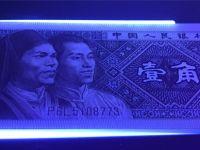 1980年1角纸币值多少钱  80版1角收藏价值分析