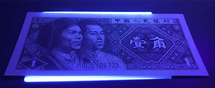 80版一角纸币最新价格  80年1角纸币收藏投资建议