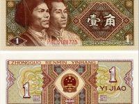 80版一角纸币市场价格是多少 收藏价值分析