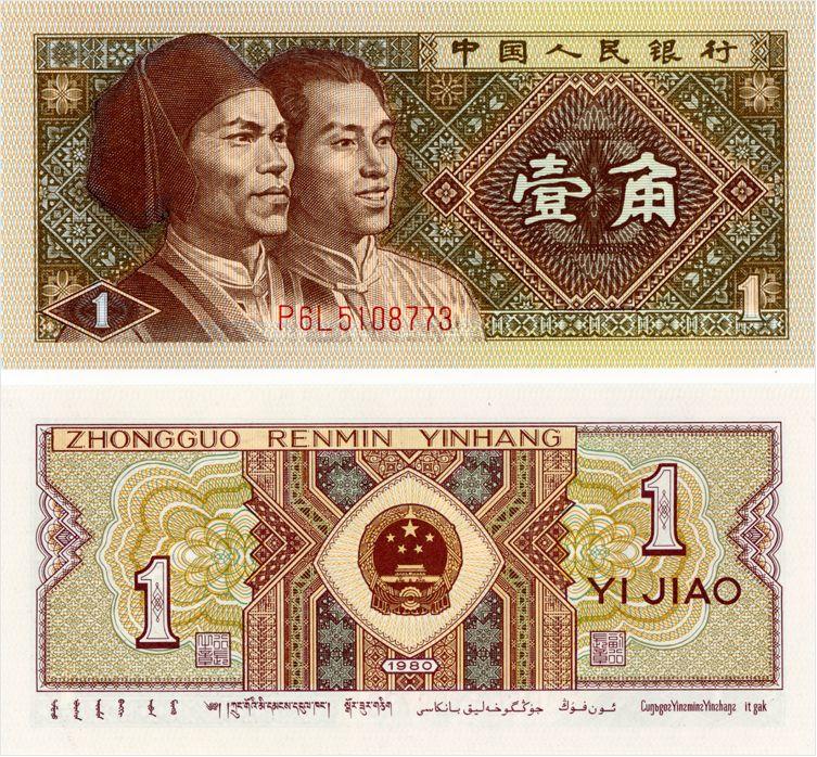 第四套人民币1980版1角价格表