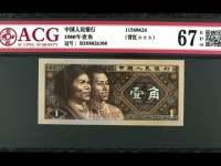 1980年1角人民币有几个荧光版本   投资收藏80版1角纸币建议