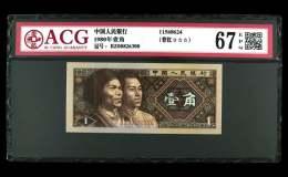 1980年1角人民币价格,期待它的逆风翻盘