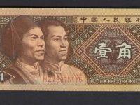 80版1角纸币市场行情怎么样    第四套人民币1角行情分析