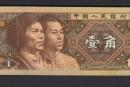 1980年1角人民币值多少钱   收藏80版1角的建议