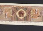 第四套人民币1980年1角价格表