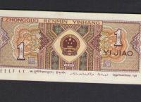 1980年1角纸币值多少钱 ,升值空间有多大?