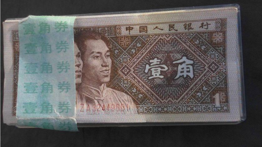 第四套人民币80版1角市场参考价格