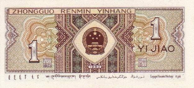 壹角纸币价格1980 1980年1角纸币市场行情分析