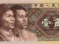 收藏第四套人民幣壹角需要注意什么   收藏1角紙幣注意事項