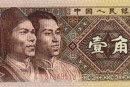 80版1角值得收藏吗  80版1角纸币保存方法