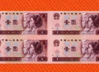 第四套人民币1980年1元四连体价格表