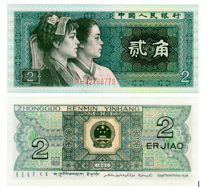 80年2角纸币价格   第四套人民币2角收藏价格