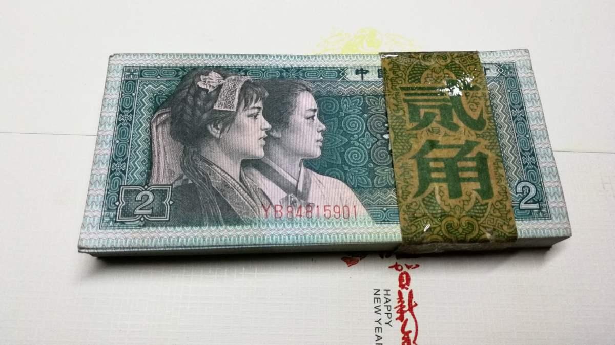 1980年2角人民币的稀有冠号