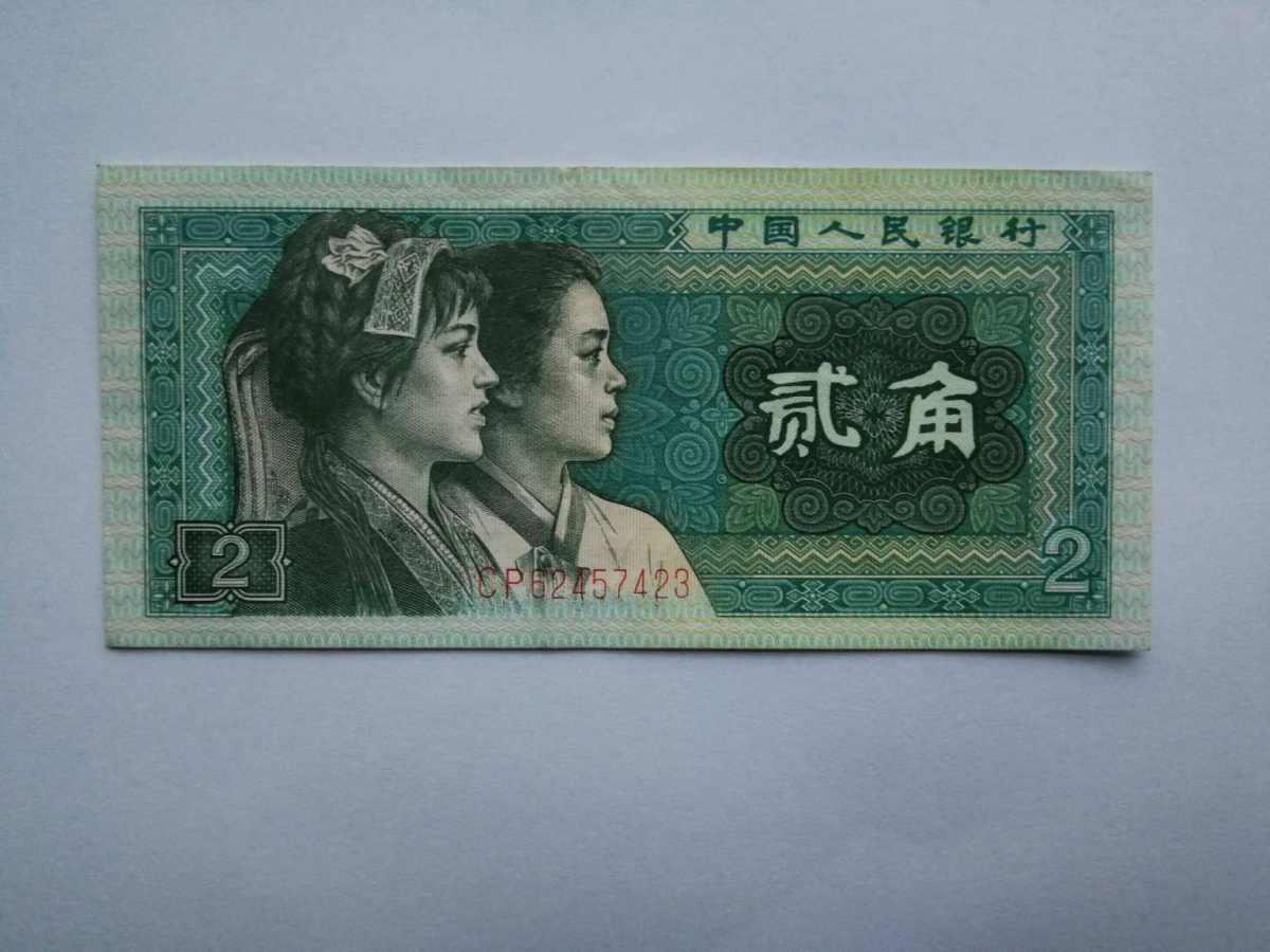 1980年2角人民币的发行背景