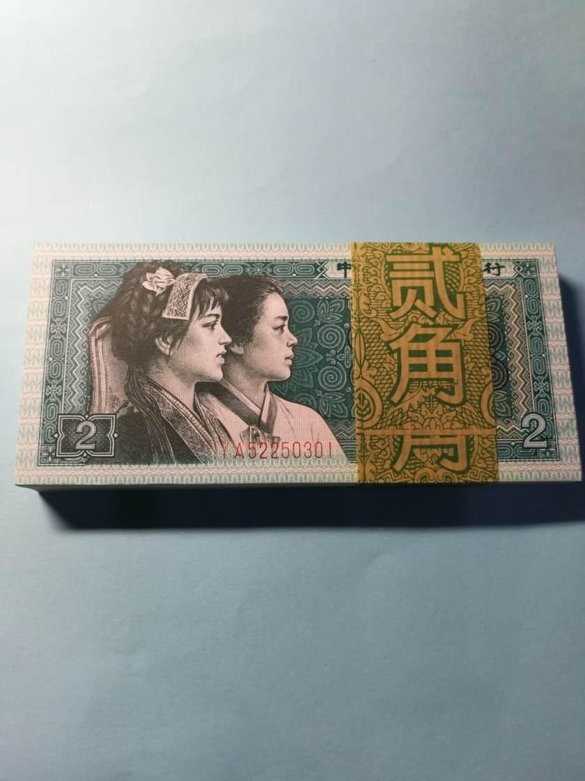 1980年2角纸币价格表    80版贰角市场行情分析