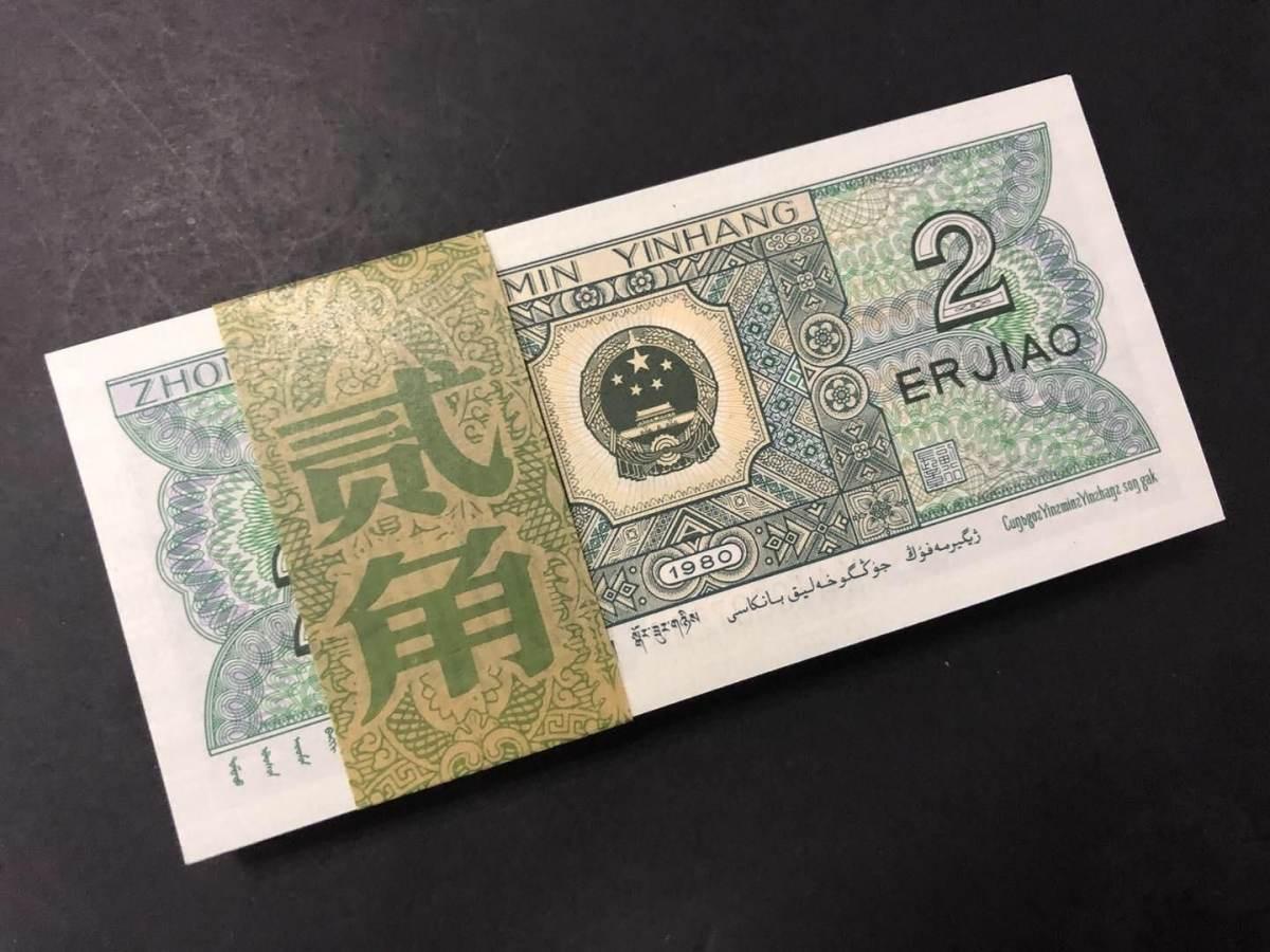 第四套人民币二角价格值多少钱   8002升值空间分析