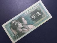 1980年2角人民币有什么特殊冠号 80版2角收藏价值分析