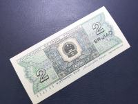 1980年2角纸币价格值多少钱  80版2角人民币价格行情