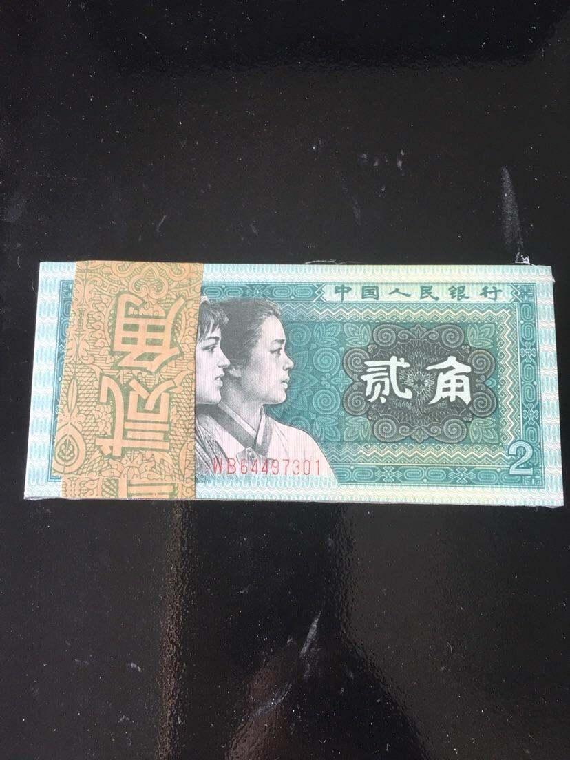1980年2角人民币的真伪鉴别方法