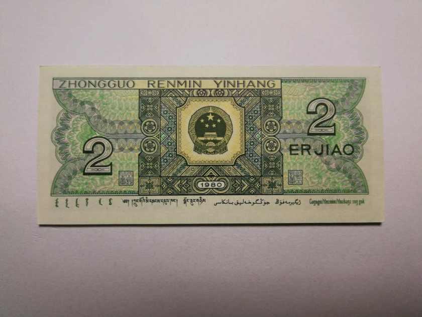 80版2角纸币最新价格行情怎么样    第四套人民币2角价格表