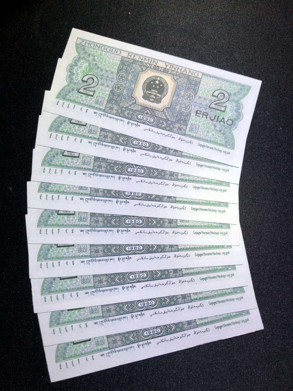 第四套人民币1980年2角价格表