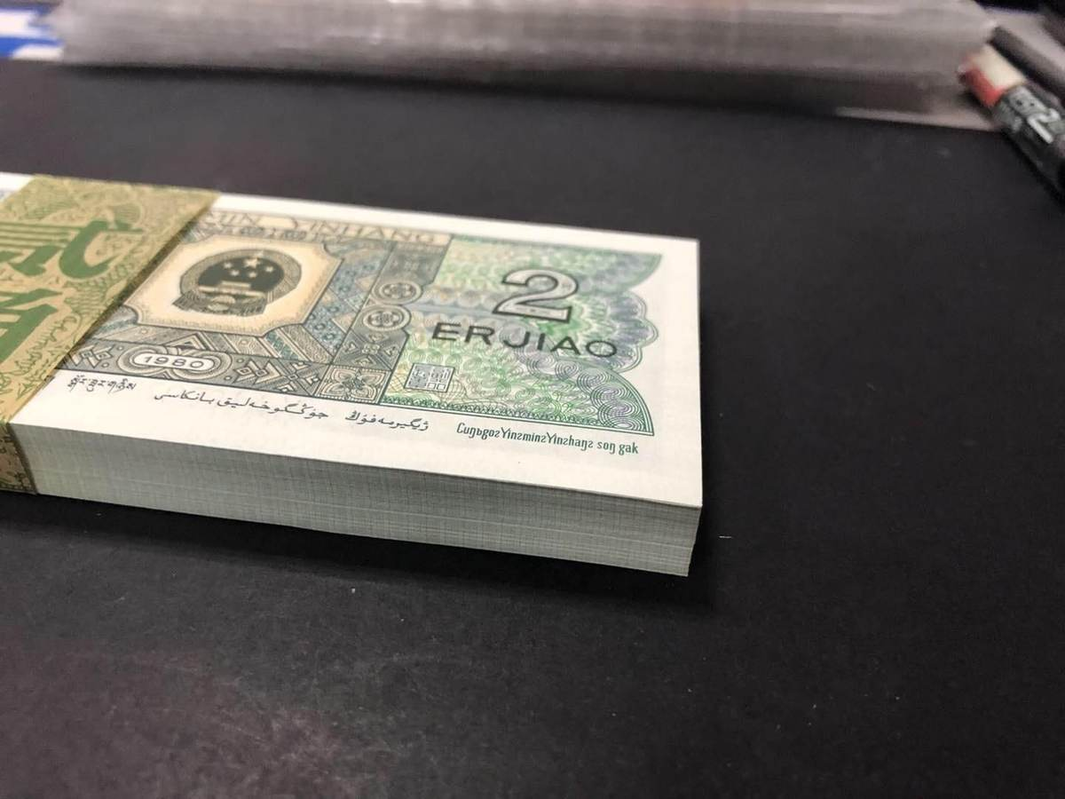 第四套人民币1980版2角价格表